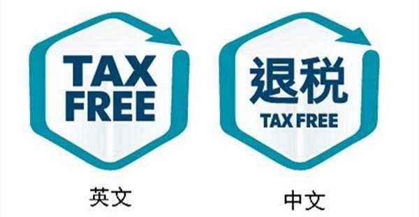 外商投资企业采购国产设备如何办理退税
